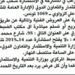Offre Expiré:وزارة التنمية والاستثمار والتعاون الدولي