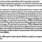 Offre Expiré:Conseil régional de Nabeul.